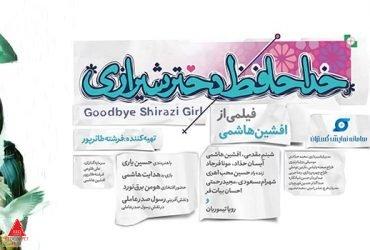خداحافظی دختر شیرازی